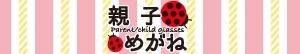 AG&CH 親子メガネシリーズ